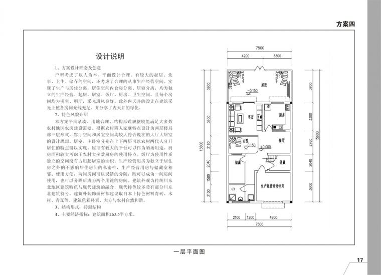 新农村建设农房设计(7个方案,可供参考,实用美观)-17.jpg