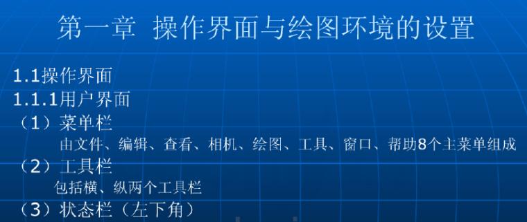 建筑草图大师SketchUp基础讲座(43页)_3