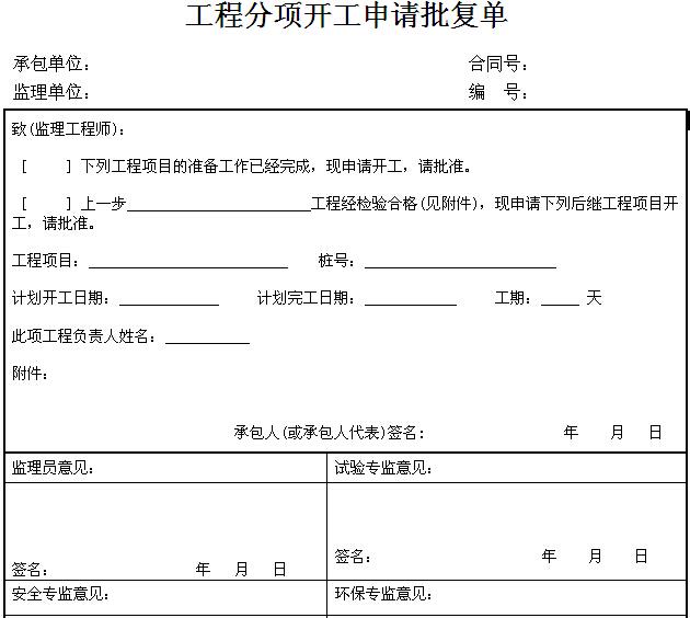[湖南]高速公路工程规范化表格汇编(364页)