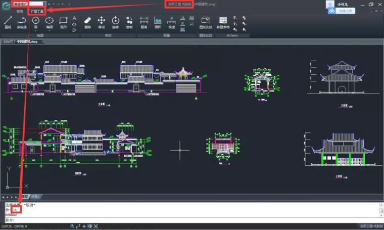 CAD看图软件快捷键使用_12