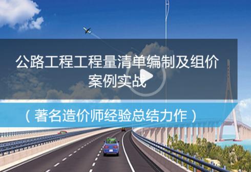 想做造价工作,这些市政公路工程造价培训一定要看!!_2