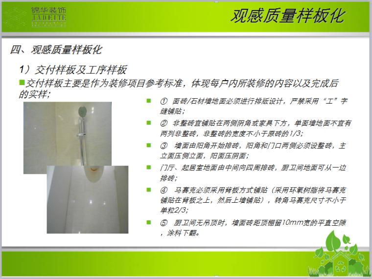 住宅楼精装修工程项目管理策划