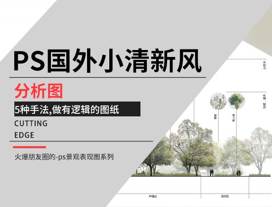 PS小清新景观分析图表现(5大风格)