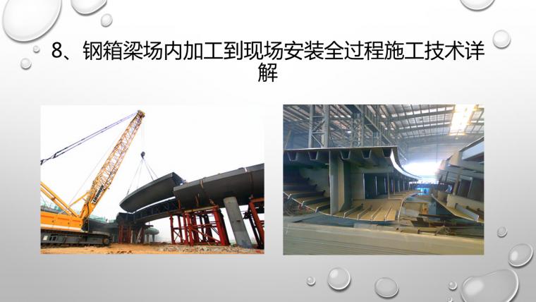 [套餐]市政工程施工技术速成班2018版(道路+桥梁+地下工程)[_21