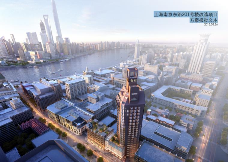[上海]上海南京东路201号楼酒店建筑改造项目方案报批文本