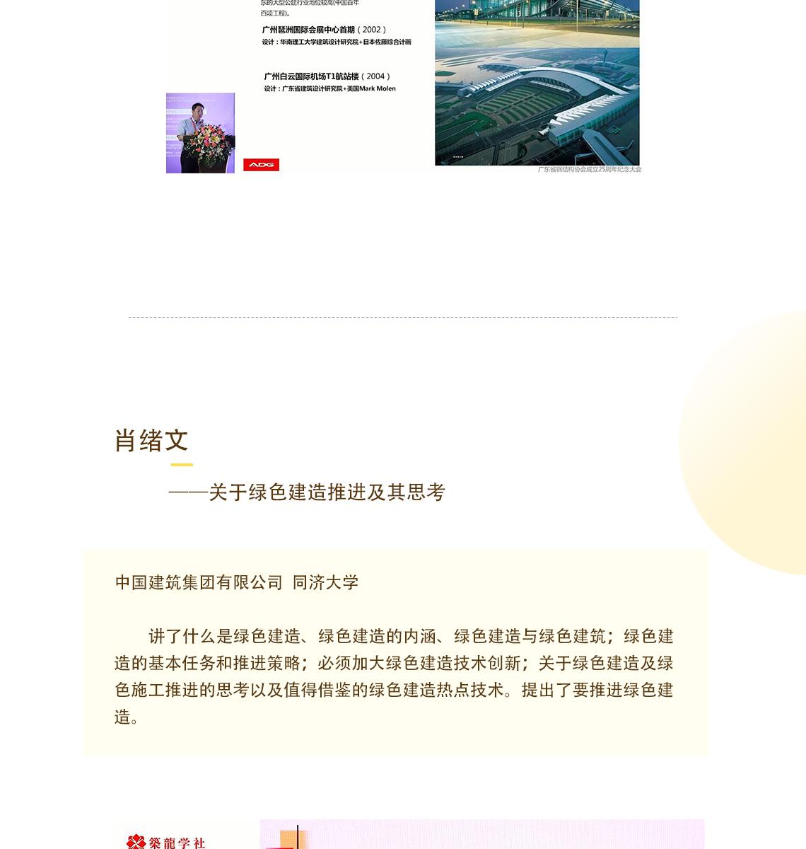 中国建筑集团有限公司  同济大学              讲了什么是绿色建造、绿色建造的内涵、绿色建造与绿色建筑;绿色建造的基本任务和推进策略;必须加大绿色建造技术创新;关于绿色建造及绿色施工推进的思考以及值得借鉴的绿色建造热点技术。提出了要推进绿色建造及装配式建筑