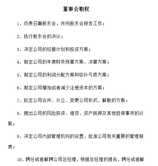 【北京】某知名房地产公司管理制度手册(全面版本,共383页)_6