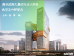 腾讯滨海大厦结构设计原则、选型及分析