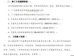 广东某机关办公楼暖通工程施工方案
