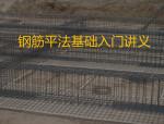 钢筋平法基础入门讲义(含柱、梁、墙、板平法)