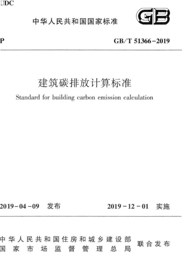 GBT 51366-2019 建筑碳排放计算标准