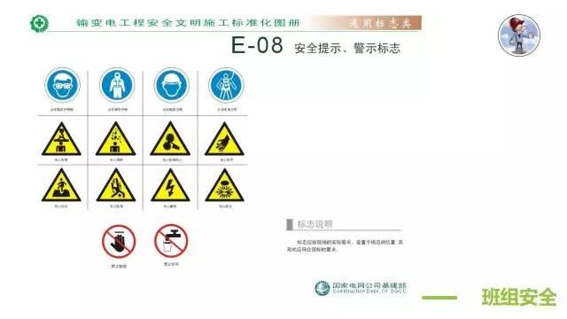 【多图预警】安全文明施工标准化图册|PPT_49