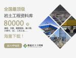 【深圳】逆作法污水顶管施工方案