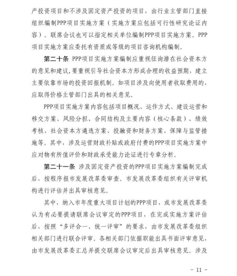 鼓励民资参与PPP,深圳市发改委动真格!_12