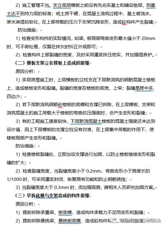建筑工程质量通病防治手册(图文并茂word版)!_78