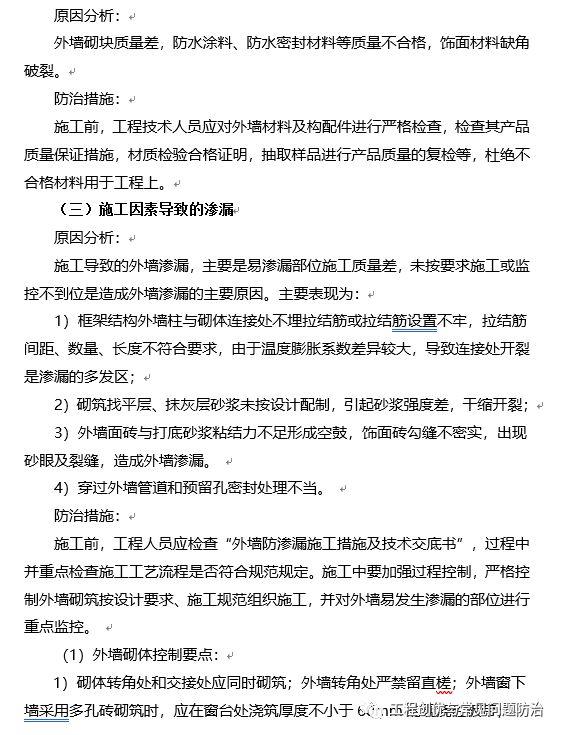 建筑工程质量通病防治手册(图文并茂word版)!_63