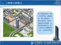 东北传媒文化广场施工质量创优汇报