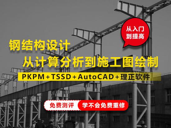 【2018最新】钢结构设计从计算分析到施工图绘制(PKPM+TSSD+AutoCAD+理正软件)