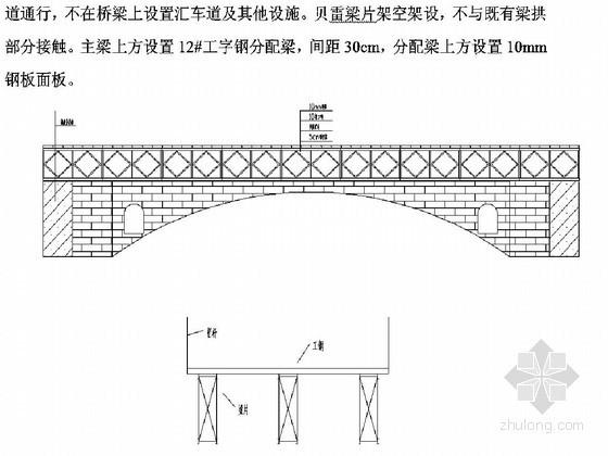 拱桥加固方案(挑梁 内套拱)