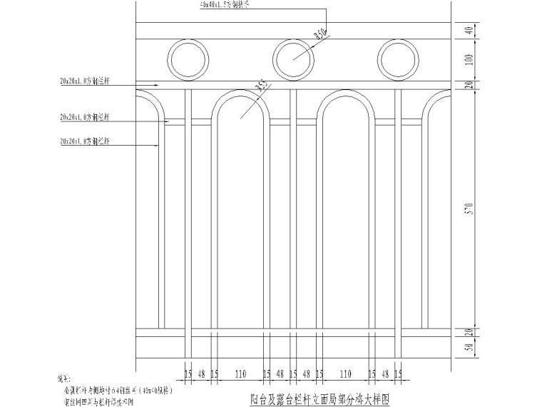 拉菲别墅阳台栏杆工程竣工图