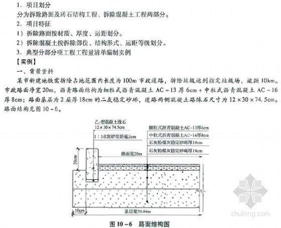[实用]2013版城市轨道交通工程量计算规范详解及计算实例(附图计算55页)