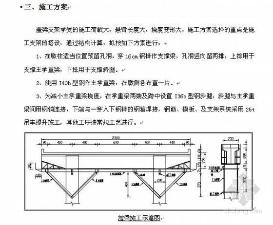 大桥整体式预应力盖梁施工组织设计