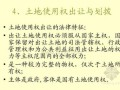 [南京]土地竞标方案与土地开发详解(150页)