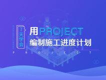 7天学会用Project编制施工进度计划
