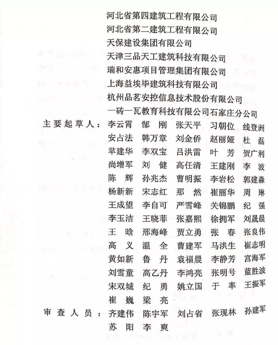 《河北省建筑信息模型施工应用标准》正式出版发行_7