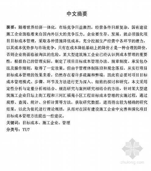 [硕士]建筑施工项目目标成本管理方法研究[2009]
