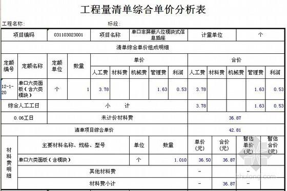 江苏某小学智能化系统工程量清单报价(全套)