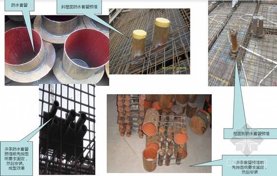 建筑工程基础接地及水电预埋施工技术培训讲义(图文结合)
