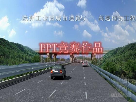 [湖南]道路相交创建省级安全质量标准化工程示范宣传片