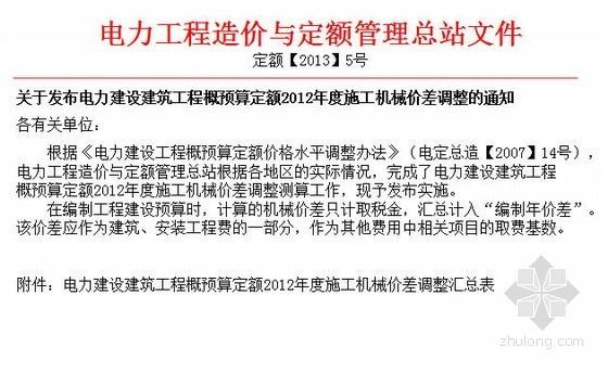 [全国]2012年电力建设建筑工程施工机械价差调整表(34省市)