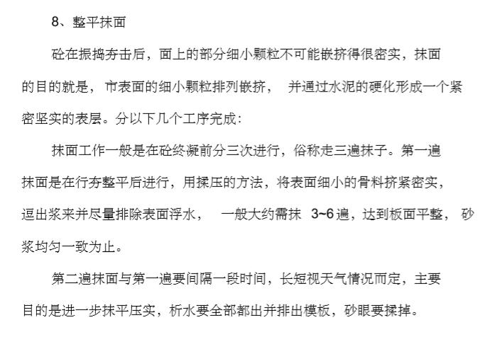 [湖北]武汉江岸区城市排水改造施工组织设计(超详细)_2