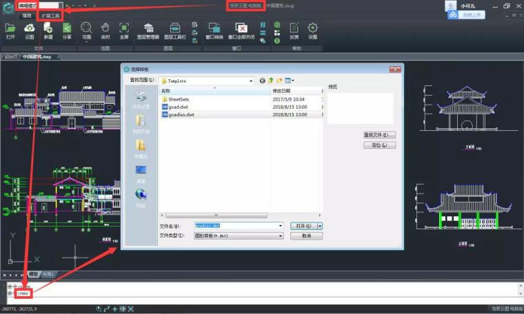 CAD看图软件快捷键使用_3