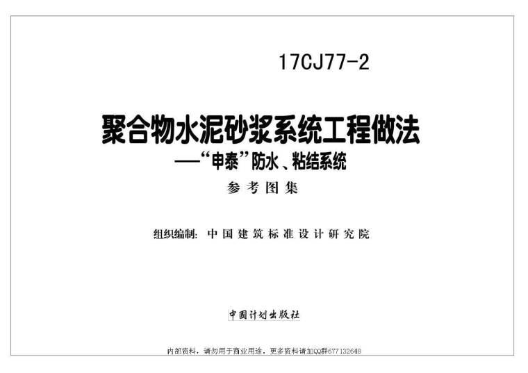 """17CJ77-2聚合物水泥砂浆系统工程做法-""""申泰""""防水、粘结系统"""