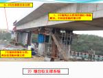 混凝土弯坡连续梁桥多向步履式顶推施工技术(31页)