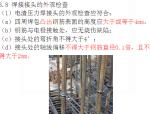 钢筋工程施工质量及材料控制(61页)
