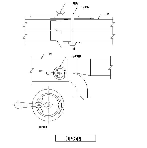 风管风口管件阀门安装节点CAD图_5
