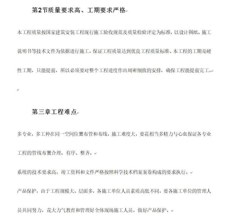 广州园林装饰某工程施工方案文本(23页)-页面二