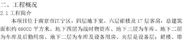 天元国际大厦暖通工程施工组织设计(159页PDF文件)