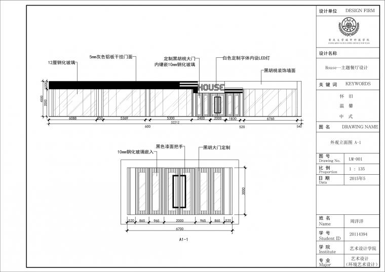 house—主题餐厅设计_20