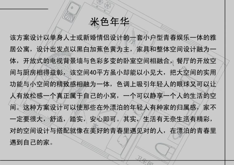 米色年华_3