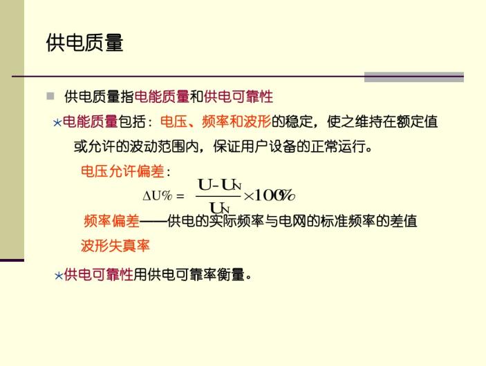 一级注册建筑师电气知识89页_5