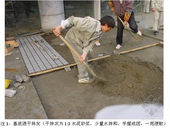 广场砖铺贴施工工艺指导(图片)