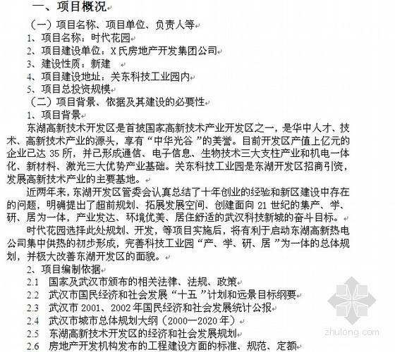 [毕业设计]武汉某住宅小区项目建议书及可行性研究报告(2011-04)