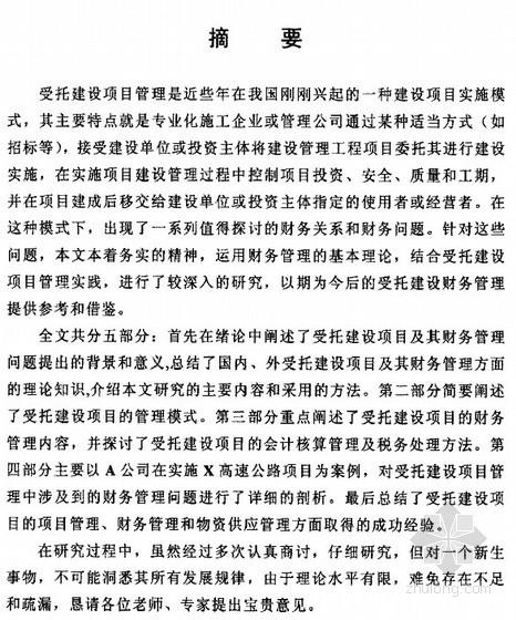 [硕士]受托建设项目及其财务管理问题探讨[2006]
