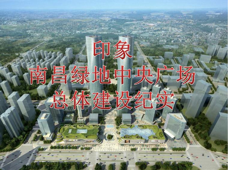 南昌绿地中央广场总体建设纪实照片