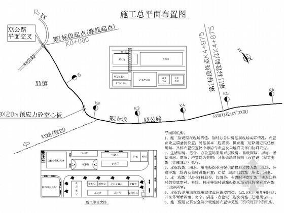 [广东]城市道路改建工程投标施工组织设计138页(路基 桥涵)